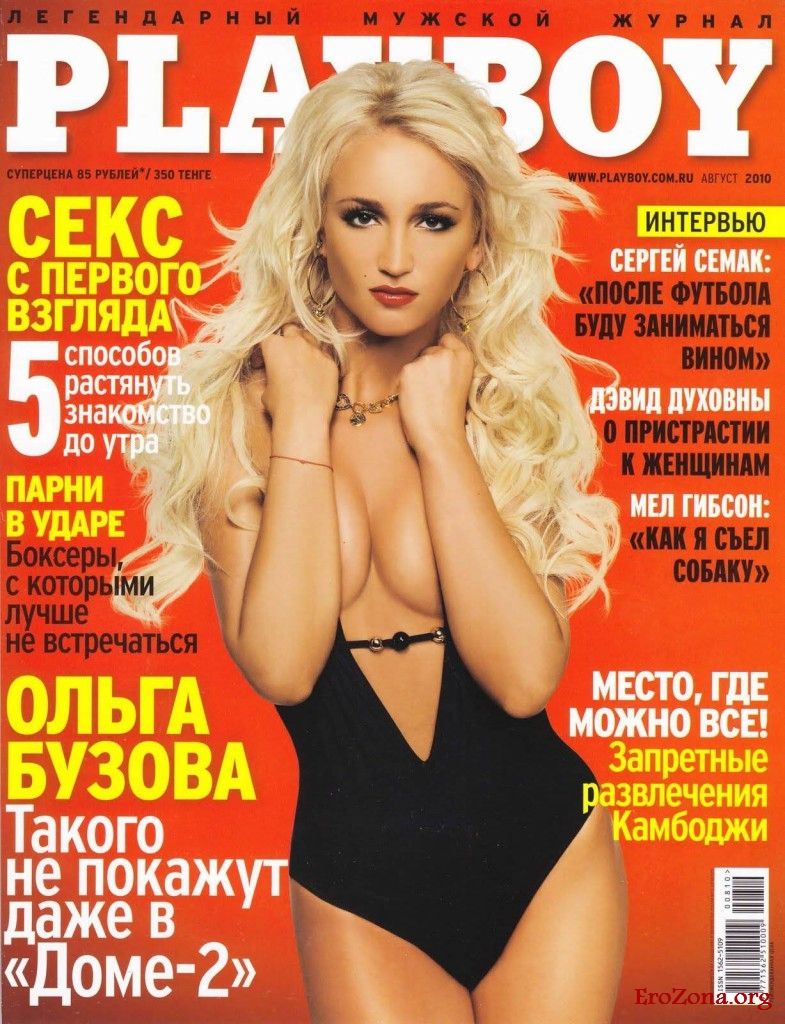 Обнаженные Журналы